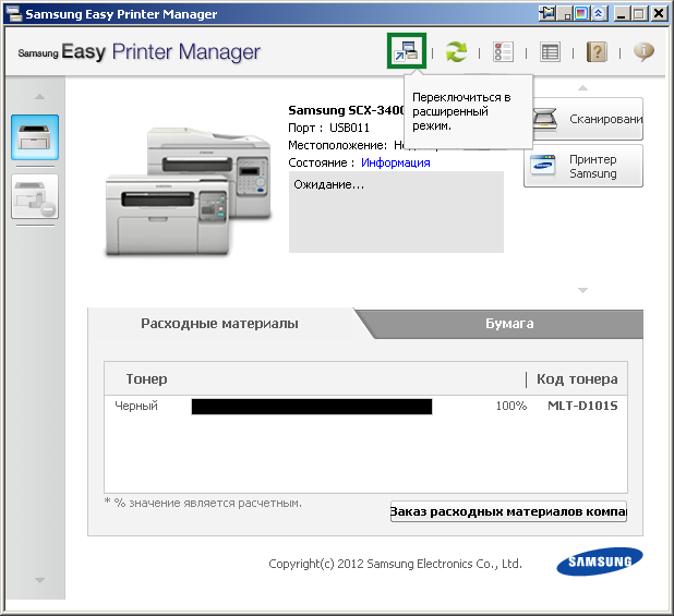 easy-printer-manager-advanced-mode