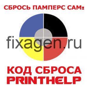 Код СБРОСА памперсов принтеров для программы PrintHelp