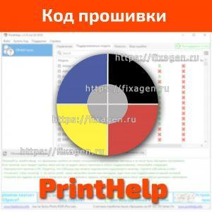 Код прошивки для программы Printhelp
