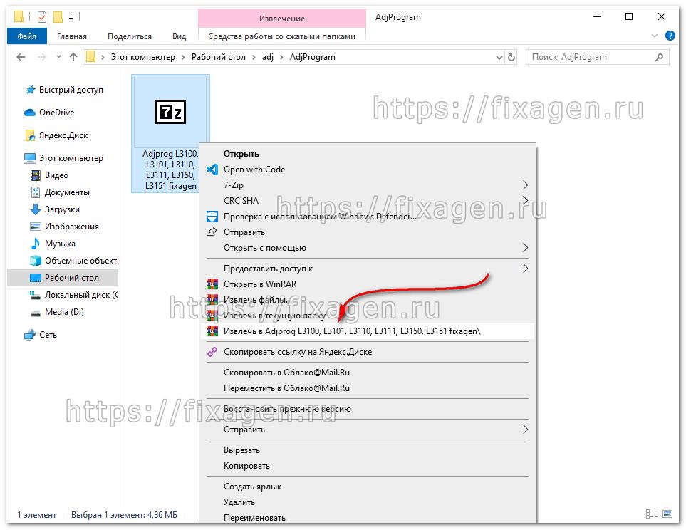 Сброс памперса в Epson L3100, L3101, L3110, L3111, L3150, L3151 с помощью Adjustment program Epson